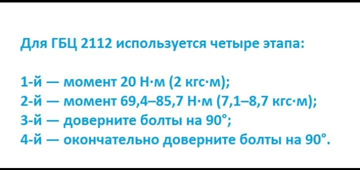 ГБЦ 2112