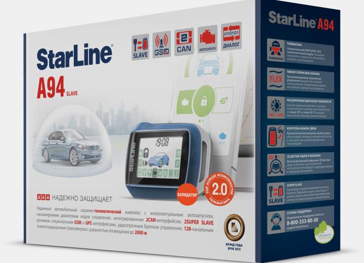 Коробка StarLine
